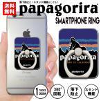 スマホリング 全機種対応 iPhone Galaxy Xperia AQUOSPHONE 落下防止 papagorira アウトドア キャンプ ゴリラ ハイキング 山登り デザイン 可愛い