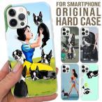 送料無料 全機種対応 スマホ ケース iPhone Galaxy Xperia AQUOSPHONE 可愛い フレンチブルドッグ 犬 オシャレ 散歩 女の子に人気 CUTE