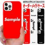 送料無料 全機種対応 スマホ ケース iPhone Galaxy Xperia AQUOSPHONE 名入れ 完全オーダーメイド 世界に一つだけ BOXロゴ おしゃれ デザイン Supreme好き必見