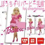 送料無料 手帳型スマートフォンケース/iPhone/限定タイプ/Barbie/バービー/人形/オシャレ/トレンド/オリジナル/かわいい/ピンク/ぽっちゃり