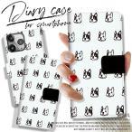 送料無料 手帳型 iPhone6s ケース オリジナル iPhone フレンチブルドッグ French Bulldog オリジナル可愛い 動物 おしゃれ 大人気 犬 わんちゃん