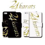 送料無料 手帳型スマートフォンケース/iPhone/24 3代目 3jsb GOLD karats ザイル EXILE好き TRIBE オリジナル おしゃれ 人気