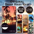 ショッピング手帳 手帳型スマートフォンケース/iPhone7 文字入れ 名入れ ハワイアン ALOHA アロハ オーダーメイド SUMMER ハワイ SURF