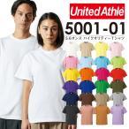 無地 半袖 高品質 ハイクオリティー Tシャツ 大人気 5.6オンス シンプル United Athle アスレ ペア 全色対応 メンズ キッズ 男性