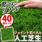 人工芝生ジョイントマット【40枚セット】(30×30cm)(ベランダマット・バルコニータイル)