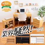 パソコンデスク 収納/学習机/木/引出し Stila- スティラ