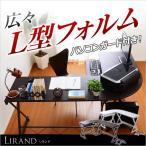 パソコンデスク L字/木/デザイン/シンプル Lirand-リランド