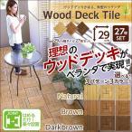 ウッドタイル【29cm幅・27枚セット】(ウッドパネル・ウッドデッキ・ガーデンデッキ)