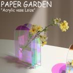 ペーパーガーデン 花瓶 PAPER GARDEN アクリル フラワーベース Lサイズ Acrylic folwer vase Lsize aurora オーロラ 韓国雑貨 おしゃれ ACC