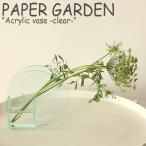 ペーパーガーデン 花瓶 PAPER GARDEN アクリル フラワーベース Mサイズ Acrylic folwer vase Msize mint ミント 韓国雑貨 おしゃれ ACC