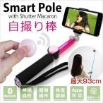 お取り寄せ セルカ棒 自撮り棒 dreamplus Smart Pole シャッターリモコン付き自撮り棒 スマートポール