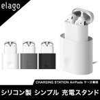 AirPods 充電ドック シンプル デザイン 充電 スタンド チャージング ステーション イヤホン Air Pods エアーポッズ mmef2j/a 対応 elago CHARGING STATION