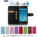 カラフル手帳型PUレザーケースカバー for ZTE Blade V6 DMMモバイル スマホケース