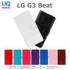 LG G3 Beat ケース カバー カラフル 手帳型 PUレザー ケース カバー スマホケース