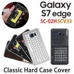 Galaxy S7 edge クラシックハードケース for SC-02H SCV33 docomo au SAMSUNG スマホケース