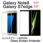 Galaxy S7 edge ガラスフィルム エッジスクリーン対応9H3D曲面保護プロテクター for SC-02H SCV33 docomo au samsung