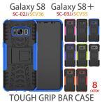 Galaxy S8 ケース Galaxy S8+ カバー 耐衝撃  グリップ タフ スマホケース