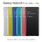 Galaxy Note 10 Plus ケース 手帳型 耐衝撃 Galaxy Note10+ ケース SC-01M ケース おしゃれ スリム クリア フリップ 薄型 軽量 ダイアリー