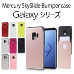 Galaxy S8 ケース Galaxy Note8 Galaxy S7 edge カバー Galaxy S8+ スマホケース カード ポケット SKY SLIDE 耐衝撃