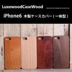 iPhone6 ケース カバー 木製 Goodlen 木製 ウッド ベーシックタイプ ケース カバー for iPhone 6