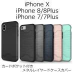 iPhone8 ケース iPhone7 カバー iPhone8 Plus iPhone7 Plus iPhoneX 耐衝撃 スマホケース カード メタル レイヤード アルミ ハード