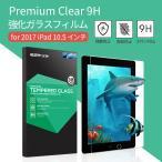 iPad Pro 10.5インチ 液晶保護 ガラスフィルム Premium Clear プレミアムクリア 強化ガラスフィルム アイパッドプロ お取り寄せ