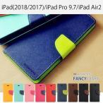 iPad カバー iPad Air2 ケース 手帳型 iPad Pro スタンド カード ポケット 耐衝撃 mercuy Fancy Diary 2017 アイパッド ケース
