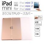 ショッピングiPad iPad mini3 2 1 ケース カバー カラフルTPUケースカバーfor iPad mini iPad mini3 2 1 ケース