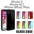 iPhone8 ケース iPhone7 ケース iPhone 8 Plus ガラスケース バンパー iPhoneX ケース iPhone 7 Plus 強化ガラス 背面 カバー ガラス