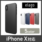 iPhone X ケース 薄型 elago INNER CORE 0.5mm 極薄 シンプル デザイン スリム ハード アイフォンX カバー お取り寄せ