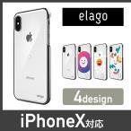 iPhone X ケース 対応 クリア elago Smart spinner ハード 背面 透明 国内正規品 アイフォンX カバー iPhone10 スマホケース お取り寄せ