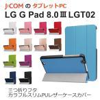ジェイコム タブレット カバー jcomタブレットケース 手帳型 LG G Pad 8.0 III LGT02 スリム スタンド PU レザー 耐衝撃