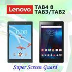LENOVO TAB3 ケース Lenovo TAB 3 Lenovo TAB 2 保護フィルム 液晶シート Screen Super Guard クリアタイプ 602LV 501LV レノボタブ3レノボタブ2