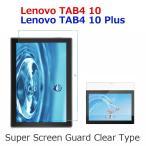 Lenovo tab4 10 フィルム Lenovo タブレット Lenovo Tab 4 10 Plus 液晶保護 スクリーンプロテクター レノボタブレット
