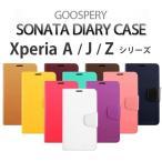 Xperia Z4 A4 Z3 J1 Compact Z1 f  A2 ケースカバー SONATA DIARY CASE手帳型レザーケース for SO-03G SOV31 SO-01G SOL26 SO-03F SO-04G SO-02G SO-04F SO-02F
