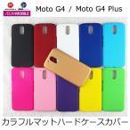 Moto G4 Plus Moto G4 ケース カバー カラフルマットハード ケース カバー for MOTOROLA DMM mobile AEON MOBILE BIGLOBE ビックカメラ ヨドバシカメラ