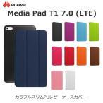 HuaweiMediaPadT17.0LTE ケース カバー タブレットケース メディアパッド T1...