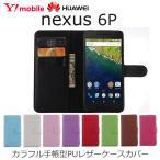 Nexus 6P ケースカバー カラフルダイアリーケースカバー for HUAWEI Nexus 6P Ymobile ソフトバンク softbank