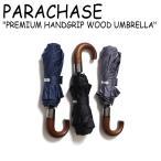 パラチェイス 帽子 傘 雨傘 日傘 PARACHASE メンズ レディース PREMIUM HANDGRIP WOOD UMBRELLA プレミアム ハンドグリップ ウッド アンブレラ 3色 3214 ACC