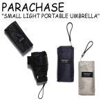 パラチェイス 帽子 傘 雨傘 日傘 PARACHASE メンズ レディース SMALL LIGHT PORTABLE UMBRELLA スモール ライト ポータブル アンブレラ 3色 6001 ACC