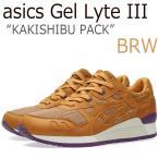 【送料無料】asics アシックスタイガー GEL LYTE 3 KAKISHIBU Pack / ...