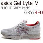 【送料無料】asics Gel Lyte 5 LIGHT GREY/RED【アシックスタイガー】【ゲ...