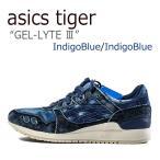 アシックスタイガー ゲルライト3 asics tiger メンズ GEL-LYTE lll Indigo Blue インディゴブルー デニム H7D3N-4949 スニーカー シューズ