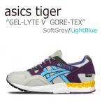 アシックス ゲルライト5 asics tiger メンズ レディース GEL-LYTE V GORE-TEX ゴアテックス Soft Grey Light Blue グレー パープル スニーカー シューズ