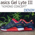 【送料無料】asics アシックスタイガー GEL LYTE 3 KIMONO Pack / OKA...