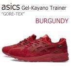【送料無料】asics Gel-Kayano Trainer/GORE-TEX/Burgundy【ア...