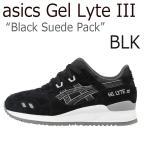 【送料無料】asics Gel Lyte 3 Black Suede Pack / ブラック【アシッ...