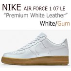 NIKE AIR FORCE 1 07 LE ガムソール ホワイト 488298-159 プレミアムレザー 日本未発売 シューズ  スニーカー