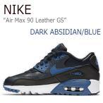 ショッピングAIR NIKE Air Max 90 Leather GS Dark Obsidian Court Blue Black White ナイキ エアマックス 833412-402 シューズ スニーカー