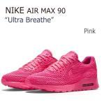 NIKE AIR MAX 90 PINK ピンク レディース UltraBreath ナイキ エアーマックス90 725061-600
